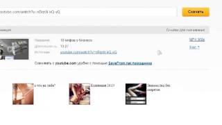 Как скачать видео с youtube? Самый простой способ скачать видео с youtube!