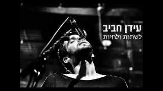 עידן רפאל חביב - לשתות ולחיות - Idan Rafael Haviv