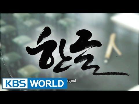 Hangeul | 한글
