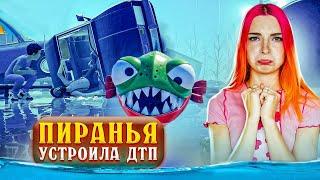 Фото ПИРАНЬЯ УСТРОИЛА ДТП на ШОССЕ ► I Am Fish #8