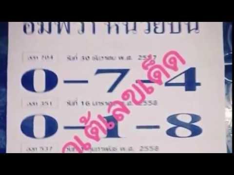 เลขเด็ดงวดนี้ อัมพวาหน่วยบน 1/03/58