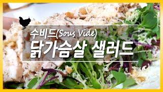 #수비드 #닭가슴살 #샐러드(Chicken Salad)…