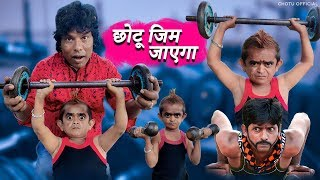 CHOTU GYM JAAYEGA       Khandesh Hindi Comedy Video  Chotu Dada Comedy Video