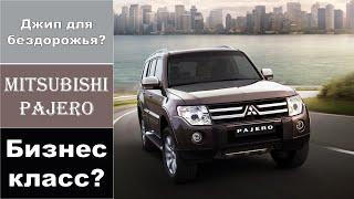 Обзор / Mitsubishi Pajero / Montero / Митсубиси Паджеро / IVпоколение