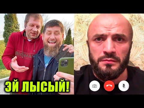 НЕОЖИДАННО! Емельяненко и Кадыров ПОЗВОНИЛИ МАГЕ ИСМАИЛОВУ! Реакция МАГИ НА ЗВОНОК! (ВИДЕО)