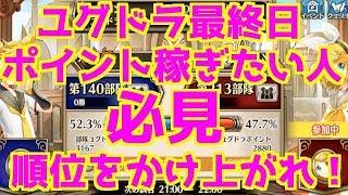 【ヴァルコネ】ユグドラマッチ最終日!駈け上がりたい方必見!!!【ポイントの稼ぎ方】