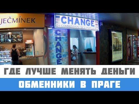 Обменники в Праге: где лучше обменять деньги?