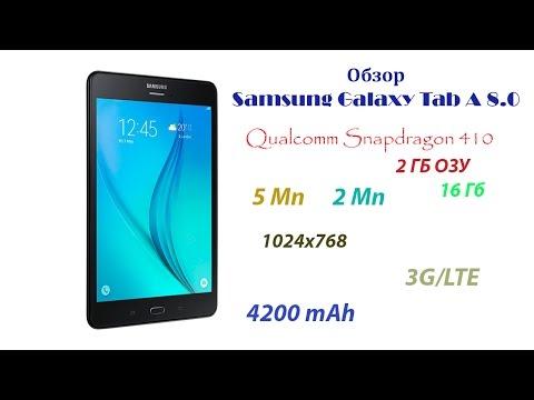 Обзор Samsung Galaxy Tab A 8.0 (SM-T355)