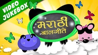 Marathi Balgeet Collection 2016 | Marathi Kids Songs मराठी गाणी | Marathi Rhymes For Children