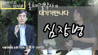 [인사이트 인터뷰] 심장병 (서울대학교병원 순환기내과 …