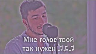 Matiyash - Голос (cover by kamik)