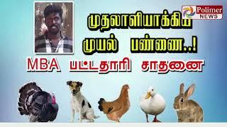 Video Rabbit Farm & Integrated Farm in Tamilnadu download MP3, 3GP, MP4, WEBM, AVI, FLV Agustus 2018