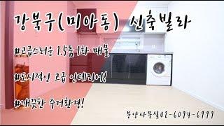 [빌라고] 강북구 미아동 신축빌라 남광하이빌 1.5룸구…