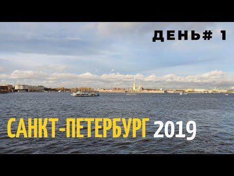 Санкт-Петербург 2019. День