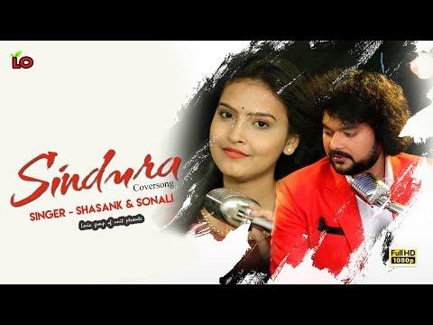 Sindura Kahijae Mote Aji | Ft. Shasank Sekhar | Sonali Nanda | Odia Cover Song
