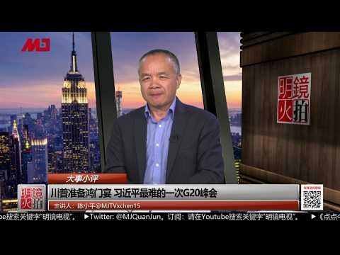 大事小评 | 陈小平:川普准备鸿门宴,习近平最难的一次G20峰会 (20190614 第53期)