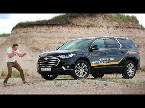 "Chevrolet Traverse 2018 - ""Друг"" Туарега 2018. Тест Драйв Игорь Бурцев"