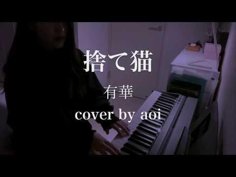 捨て猫 / 有華 (cover by aoi)
