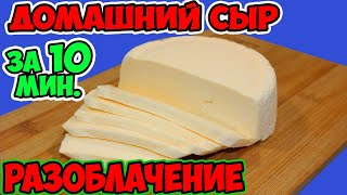 Проверяю рецепты из Интернета Сыр за 10 минут Хватит покупать в магазине Наггетсы без Масла