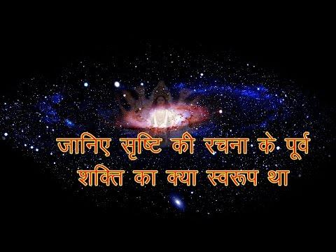 जानिए सृष्टि की रचना से पूर्व शक्ति का क्या स्वरुप था hindi