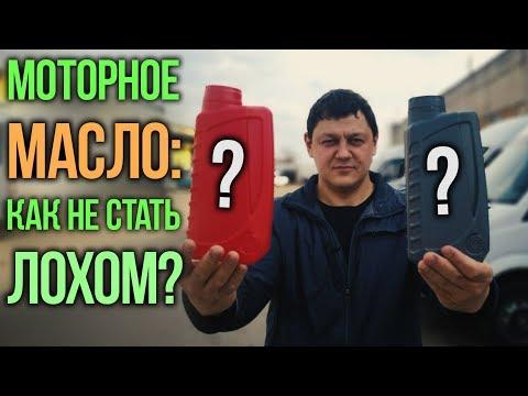 Моторное масло: как не стать ЛОХОМ? Тест.
