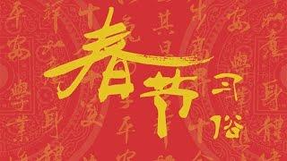 春节【中国传统节日 第1集】