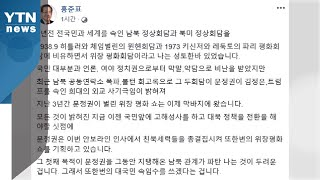 """홍준표 """"靑, 친북세력 총결집...또 위장평화쇼"""" / YTN"""