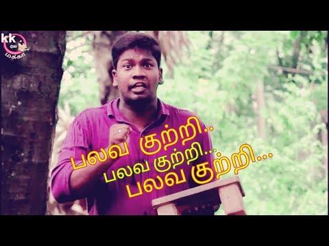 TableMate Ads Annachi Troll | Kanyakumari...