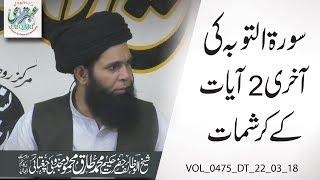 VOL_0475_DT_22_03_18 -- Surah Tauba Ki Akhri 2 Ayaat Ky Karishmaat -- Shaikh ul Wazaif