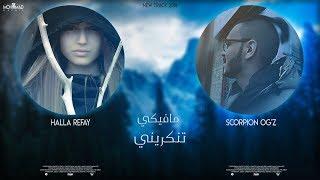Halla Alrefay Ft Scorpion OG'z    مافيكي تنكريني    ( Official Audio Music )