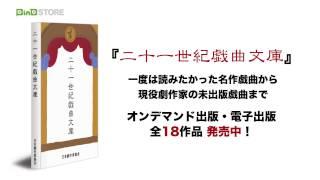 劇作家協会『二十一世紀戯曲文庫』PV_オンデマンド本&電子本