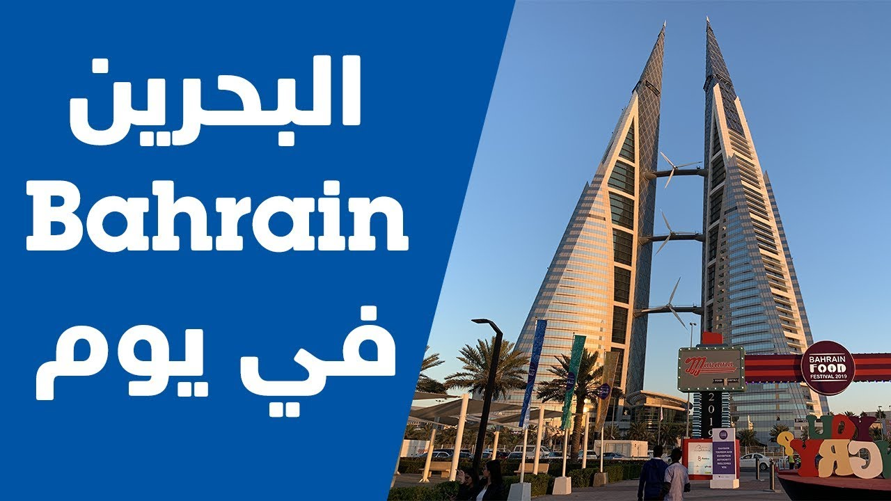 رحلة إلى مملكة البحرين ليوم واحد   One day in Bahrain ...