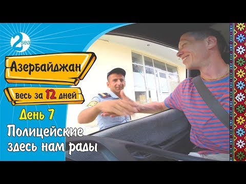 #16. Приветливая полиция в Огуз. Шекинские халваси. Гах. Едем в Илису. Азербайджан. Весь. День 7