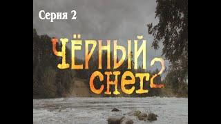 Черный снег - 2. Сериал. Серия 2 из 4. Феникс Кино. Приключения. Боевик