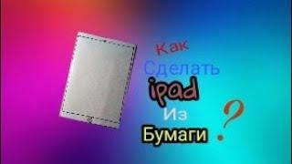 Как сделать iPad из бумаги и картона??!! (Sergey Play)