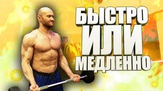 Как лучше накачать мышцы? БЫСТРО или МЕДЛЕННО? Наука о мышцах (Не Селуянов)
