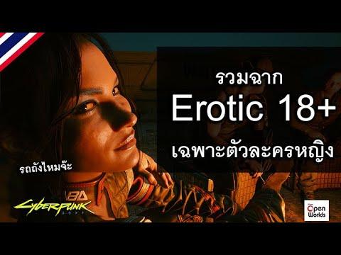 Cyberpunk 2077  รวมฉาก  erotic 18+ เฉพาะตัวละครหญิง