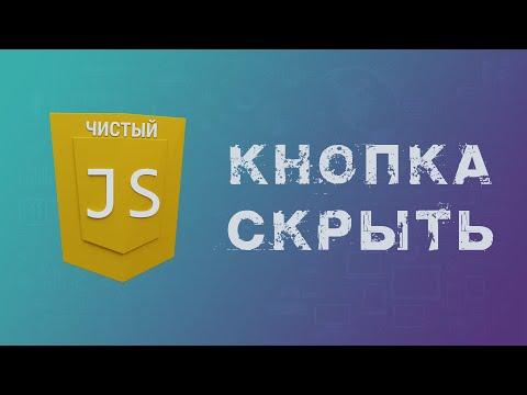 Как сделать кнопку Подробнее чтобы показать скрытый текст на чистом JS