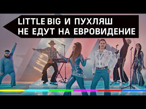 Видео: Евровидение-2020 отменили: «Пухляш» и Little Big не едут