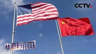 [中国新闻] 法国专家:美战略误判致经贸摩擦升级 |  CCTV中文国际