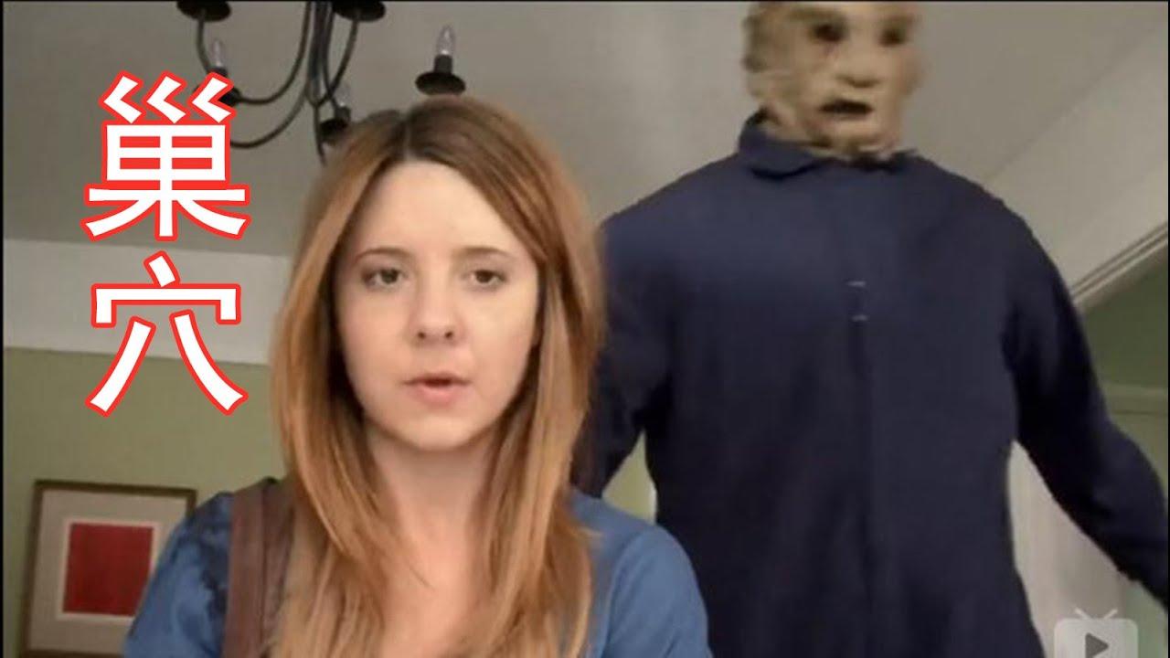 美女视频交友惹上杀身之祸,一条人命只值99美元《巢穴》美国恐怖电影