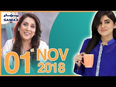 Samina Pirzada ki asal zindagi kesi hai? | Subh Saverey Samaa Ke Saath | Sanam Baloch | 01 Nov,18