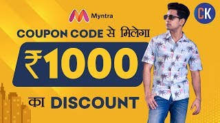 Myntra Coupons Code: Get ₹1000 OFF on Fashion Shopping 2019