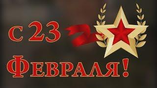 ⭐ ПОЗДРАВЛЕНИЕ С 23 ФЕВРАЛЯ ⭐ Рассказ Про Солдата Из Советского Стройбата ⭐⭐⭐