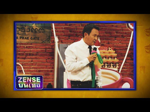 Zense บันเทิง | ฮาไม่จำกัด ทั่วไทย | EP.3