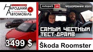 Народный Автомобиль.  Skoda Roomster (пикап) Самый честный тест-драйв.