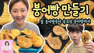 집에서 붕어빵 만들기 (팥 붕어빵부터 슈크림 붕어빵까지 모두 대령이요) 붕어빵 레시피   마이맘 TV