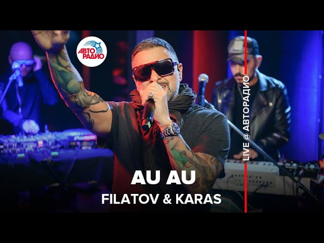 @FILATOV & KARAS - Au Au (feat. Deepest Blue). LIVE @ Авторадио