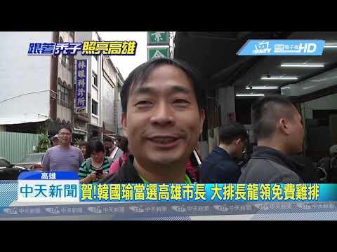 20181125中天新聞 賀!韓國瑜當選高雄市長 贊助100份雞排免費送