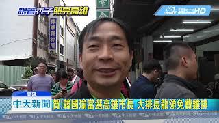 20181125中天新聞 賀!韓國瑜當選高雄市長 贊助100份雞排免費送 thumbnail